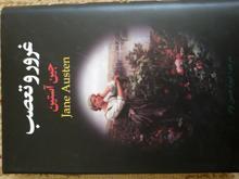کتاب غرور و تعصب(جین آستین) در شیپور-عکس کوچک