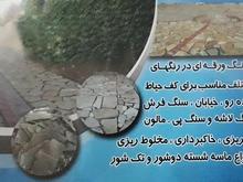 سنگ ورقه ای نیایش در شیپور-عکس کوچک