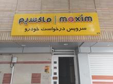 استخدام آقا و خانم در شرکت ماکسیم در شیپور-عکس کوچک