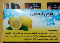 صابون لیمویی معجزه سال  در شیپور-عکس کوچک
