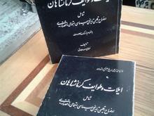 کتاب ایلات  و طوایف  کرمانشاهان    محمد علی سلطانی در شیپور-عکس کوچک
