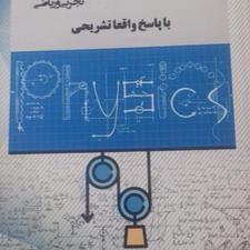 سوالات مفهومی فیزیک تجربی و ریاضی(آلما)استادمحمدی در شیپور-عکس کوچک