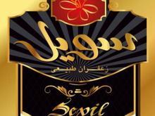 استخدام شرکت زعفران سویل در شیپور-عکس کوچک