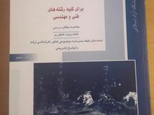 کتاب مکانیک سیالات جلد راهیان ارشد در شیپور-عکس کوچک