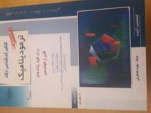 کتاب ترمودینامیک1 راهیان ارشد در شیپور-عکس کوچک