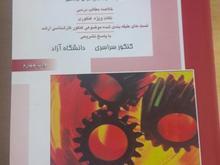 کتاب دروس تخصصی جامدات کارشناسی ارشد  در شیپور-عکس کوچک