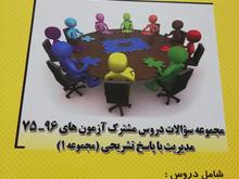 کتاب تست مدرسان شریف کارشناسی ارشد مدیریت در شیپور-عکس کوچک