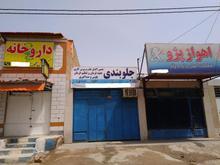 دو باب مغازه روبه روی نمایشگاه دائمی50متر در شیپور-عکس کوچک