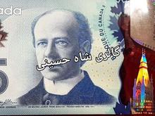 اسکناس پلیمری 5 دلاری کانادا (کلکسیونی) در شیپور-عکس کوچک