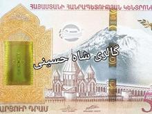 پک اسکناس 500 درام ارمنستان (کشتی حضرت نوح(ع) کلکسیونی در شیپور-عکس کوچک