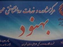 مرکز مشاوره و روانشناسی بهنود اسلامشهر در شیپور-عکس کوچک