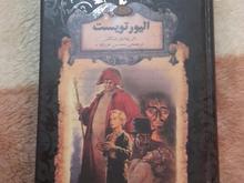 کتاب الیور تویست از (چارلز دیکنز)  در شیپور-عکس کوچک
