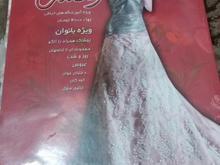 کتاب الگوی خیاطی ژورنال ایرانی وخارجی در شیپور-عکس کوچک