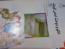 کتاب الگوی  خیاطی ژورنال کودک  در شیپور-عکس کوچک