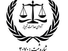 وصول چک برگشتی،تهیه سند برای املاک قولنامه،مهریه در شیپور-عکس کوچک