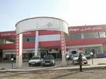 مغازه در پاساژ سهند .منطقه آزاد ارس در شیپور-عکس کوچک