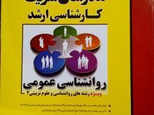 کتاب روانشناسی عمومی مدرسان شریف در شیپور-عکس کوچک