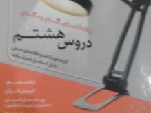 کتاب کمک درسی پایه هشتم. در شیپور-عکس کوچک