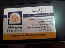بیمه پاسارگاد نجفی صدورانواع بیمه نامه باتخفیف ویژ در شیپور-عکس کوچک