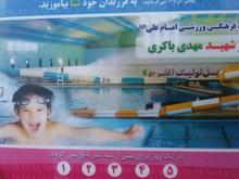 کارت استخر امام علی در شیپور-عکس کوچک