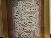 تابلو خوشنویسی در شیپور-عکس کوچک