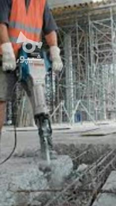 تخریب بتن با پیکور  در گروه خرید و فروش خدمات در چهارمحال و بختیاری در شیپور-عکس1