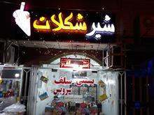 واگذاری بستنی سلف سرویس در شیپور-عکس کوچک
