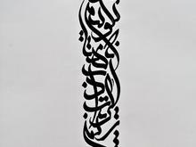 طراحی شعر و اسم جهت تتو در شیپور-عکس کوچک