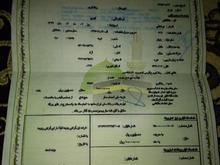 فروش فیش حج تمتع دو عدد 86برج  در شیپور-عکس کوچک