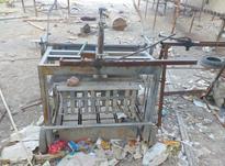 فروش دستگاه بلوک زنی سقفی  در شیپور-عکس کوچک