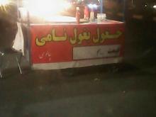 گاری جغول بغول در شیپور-عکس کوچک