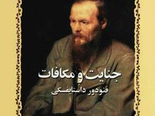 کتاب جنایت و مکافات داستایفسکی - ترجمه مهری آهی در شیپور-عکس کوچک