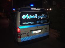 آمبولانس خصوصی حکیم امداد  در شیپور-عکس کوچک
