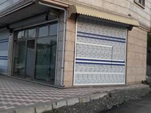 اجاره مغازه دو بر 50متری در شیپور-عکس کوچک