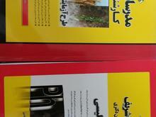 کتاب های مدرسان شریف مقطع دکتری گروه زراعت اگرو در شیپور-عکس کوچک