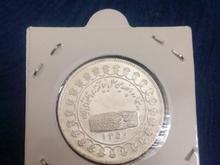 سکه نقره منشور کوروش در شیپور-عکس کوچک