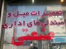 تعمیرات تخصصی صندلی اداری خ وصال شیرازی 7 در شیپور-عکس کوچک
