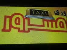 استخدام راننده جهت کار در تاکسی سرویس در شیپور-عکس کوچک