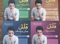 قلق عربی- نژاد علی 4 جلد در شیپور-عکس کوچک