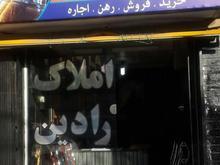 مشاور حرفه ای جهت کار در املاک  در شیپور-عکس کوچک