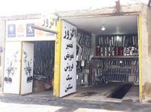 مغازه 64متری اراک مهاجران در شیپور-عکس کوچک