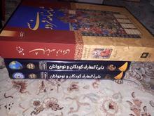 کتاب شاهنانه فردوسی در شیپور-عکس کوچک