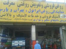 اجاره مغازه تعویض روغنی  در شیپور-عکس کوچک