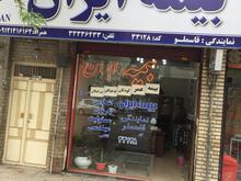 مشاوره وصدور انواع بیمه نامه بصورت نقد اقساط در شیپور-عکس کوچک