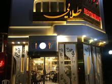 رستوران و سفره خانه رز طلایی در شیپور-عکس کوچک