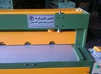 گیوتین خم کن نورد از درب کارخانه در شیپور-عکس کوچک