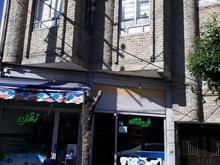 فروش ساختمان تجاری ومسکونی 101 متری  در شیپور-عکس کوچک