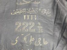 دبیت حاج علی اکبری انگلیسی اصل اصل بفروش میرسد  در شیپور-عکس کوچک