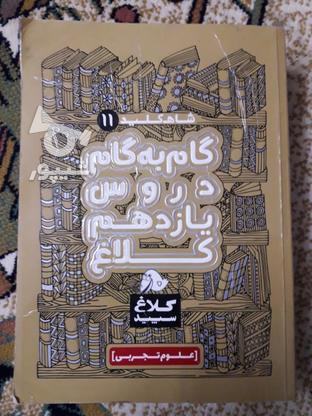کتاب کمک اموزشی در گروه خرید و فروش ورزش فرهنگ فراغت در خراسان شمالی در شیپور-عکس1