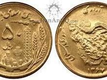 فروش سکه جمهوری در شیپور-عکس کوچک